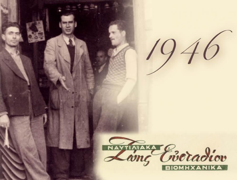 1946 – Το ξεκίνημα μιας μεγάλης πορείας